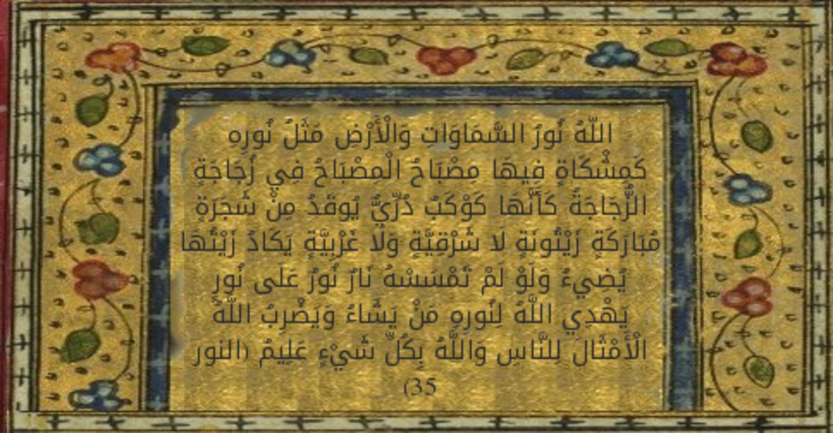 الل ه ن ور الس م او ات و ال أ ر ض م ث ل ن ور ه ك م ش ك اة
