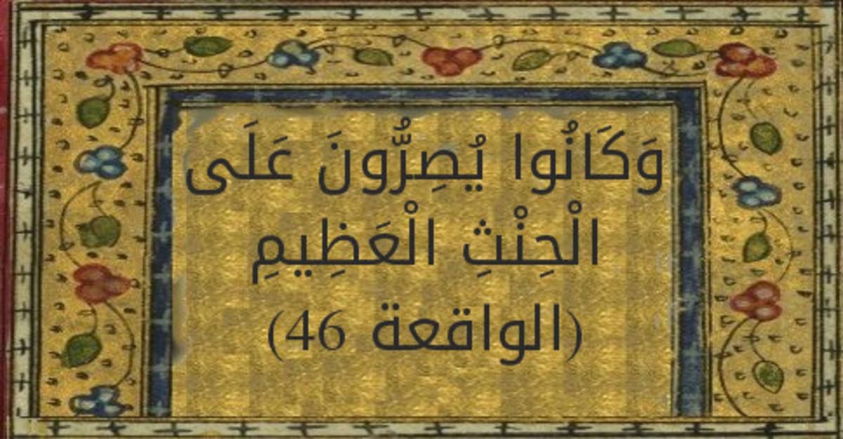 و ك ان وا ي ص ر ون ع ل ى ال ح ن ث ال ع ظ يم تفسير القرطبي الواقعة 46