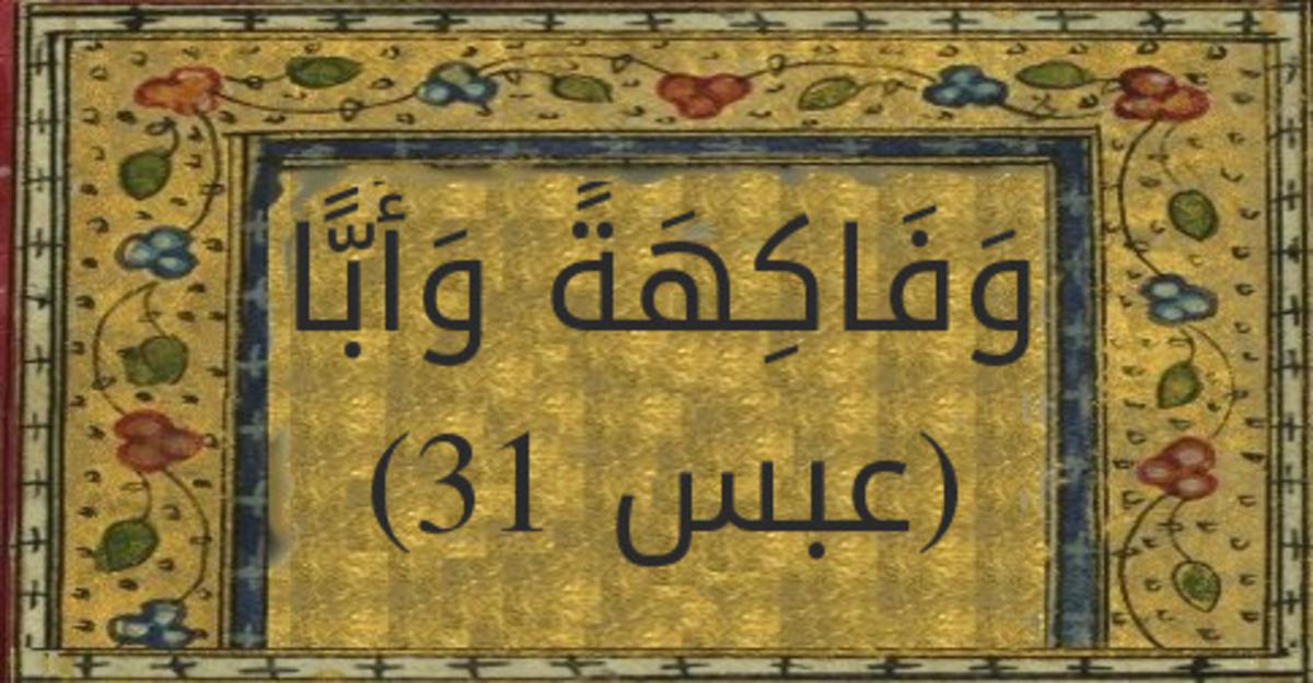 و ف اك ه ة و أ ب ا تفسير ابن كثير عبس 31