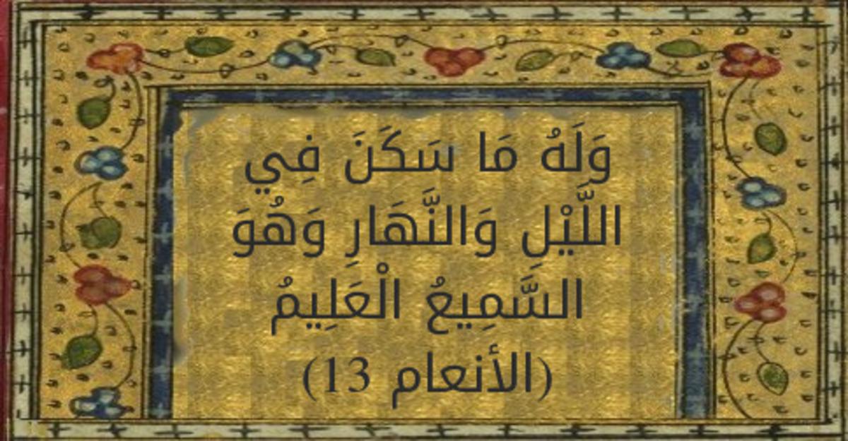 و ل ه م ا س ك ن ف ي الل ي ل و الن ه ار و ه و الس م يع ال ع ل يم تفسير القرطبي الأنعام 13
